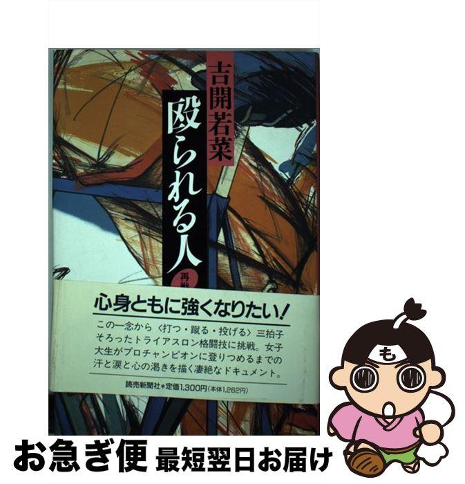 【中古】 殴られる人 再戦 / 吉開 若菜 / 読売新聞 [単行本]【ネコポス発送】