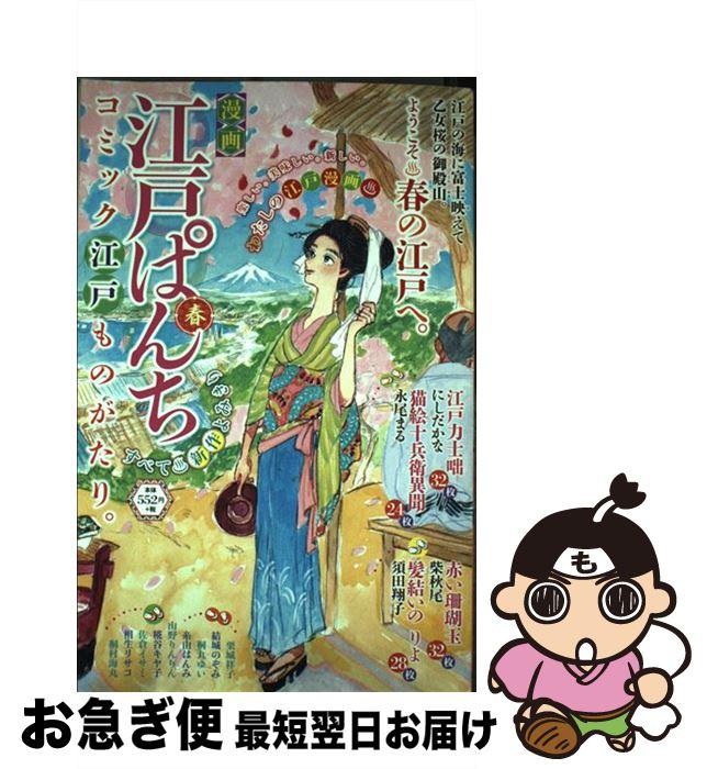 【中古】 江戸ぱんち 春 / アンソロジー / 少年画報社 [コミック]【ネコポス発送】
