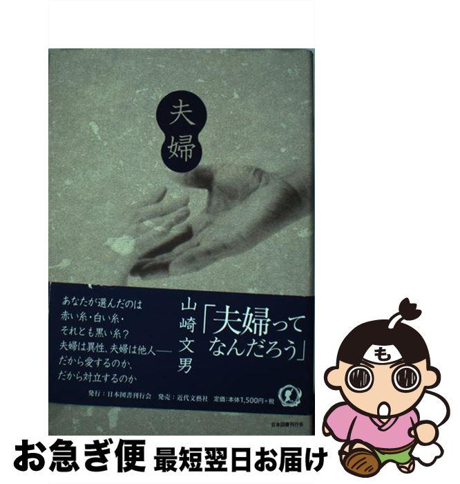 【中古】 夫婦 / 山崎 文男 / 日本図書刊行会 [単行本]【ネコポス発送】