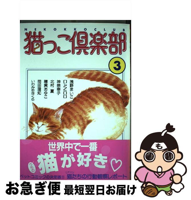 【中古】 猫っこ倶楽部 3 / いわみち さくら / あおば出版 [コミック]【ネコポス発送】