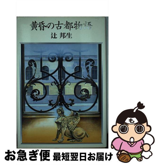 【中古】 黄昏の古都物語 / 辻 邦生 / 有学書林 [単行本]【ネコポス発送】