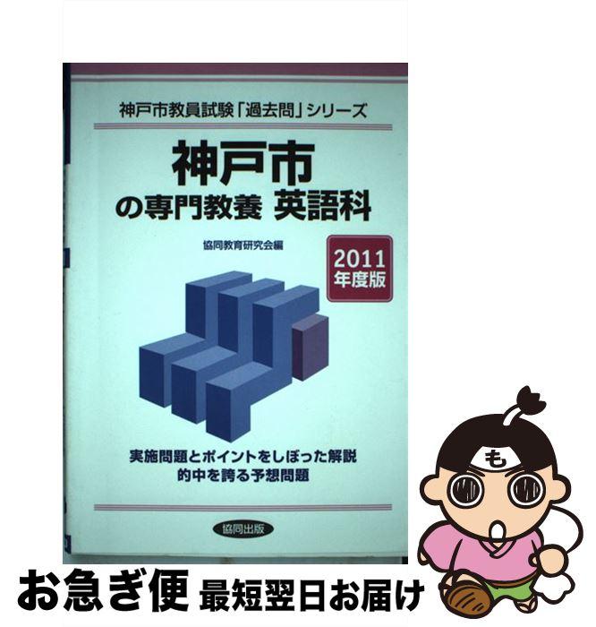 【中古】 神戸市の専門教養英語科 2011年度版 / 協同出版 / 協同出版 [単行本]【ネコポス発送】