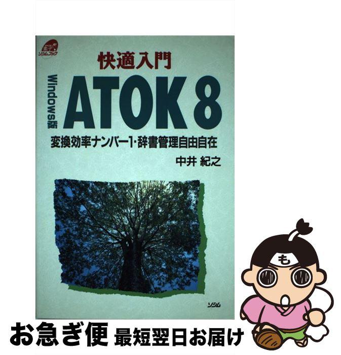 【中古】 快適入門ATOK8 Windows版 / 中井 紀之 / ソシム [単行本]【ネコポス発送】