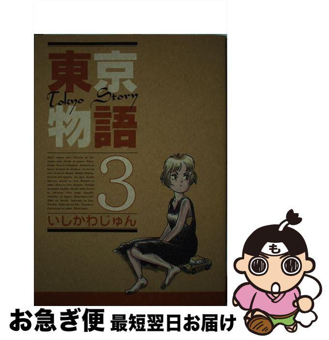 【中古】 東京物語 3 / いしかわ じゅん / ジャイブ [コミック]【ネコポス発送】