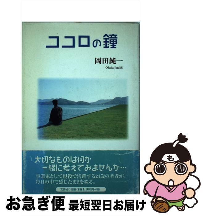 【中古】 ココロの鐘 / 岡田 純一 / 文芸社 [単行本]【ネコポス発送】