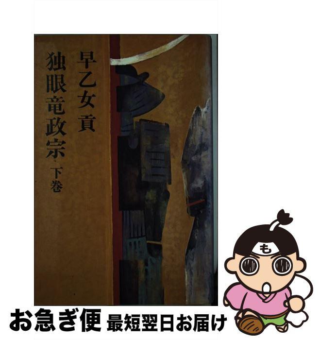 【中古】 独眼竜政宗 下 / 早乙女 貢 / 東京新聞出版局 [単行本]【ネコポス発送】