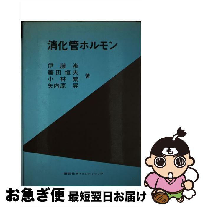 【中古】 消化管ホルモン / 伊藤漸 / 講談社 [単行本]【ネコポス発送】