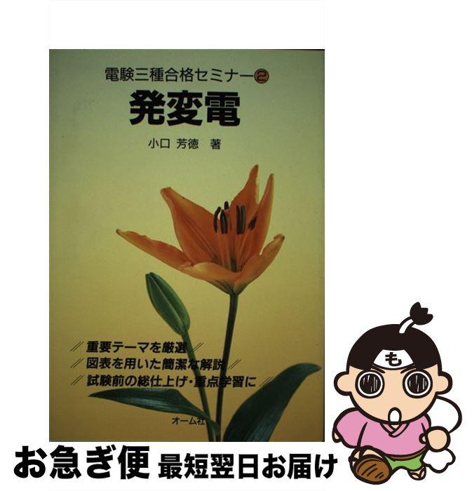 【中古】 発変電 / 小口 芳徳 / オーム社 [単行本]【ネコポス発送】