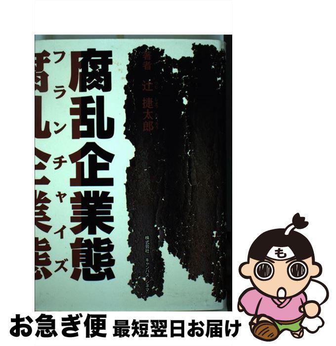 【中古】 腐乱企業態(フランチャイズ) / 辻 捷太郎 / キャンパスシネマ [単行本]【ネコポス発送】