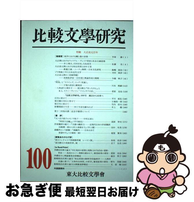 【中古】 比較文學研究 第100號 / すずさわ書店 [単行本]【ネコポス発送】