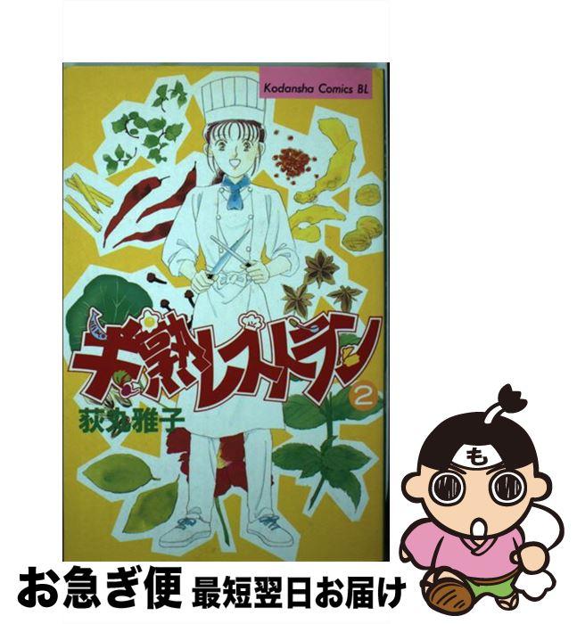 【中古】 半熟レストラン 2 / 荻丸 雅子 / 講談社 [コミック]【ネコポス発送】