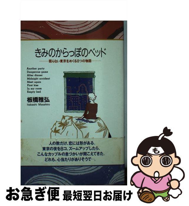 【中古】 きみのからっぽのベッド 眠らない東京をめぐる8つの物語 / 板橋 雅弘 / シンコー・ミュージック [新書]【ネコポス発送】