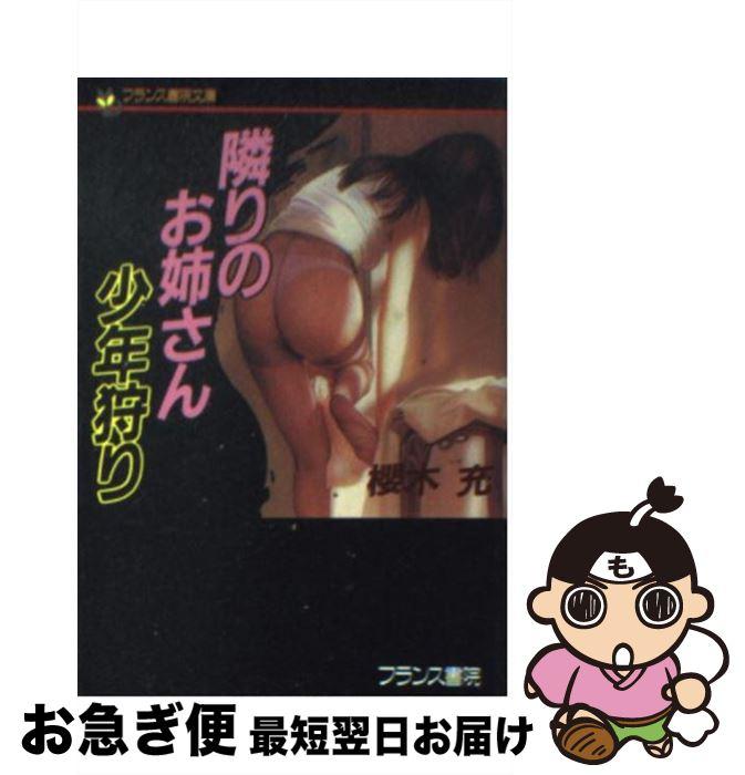 【中古】 隣りのお姉さん・少年狩り / 桜木 充 / フランス書院 [文庫]【ネコポス発送】