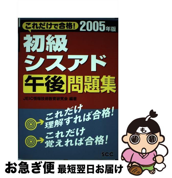 【中古】 初級シスアド午後問題集 2005年版 / JEIC情報技術教育研究会, 日本教育情報センター / エスシーシー [単行本]【ネコポス発送】