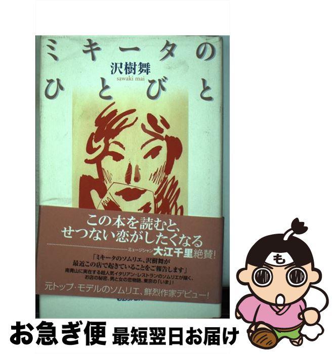 【中古】 ミキータのひとびと / 沢樹 舞 / マガジンハウス [単行本]【ネコポス発送】