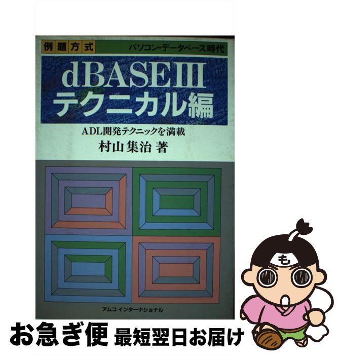 【中古】 dBASE3テクニカル編 / 村山 集治 / アムコインターナショナル [単行本]【ネコポス発送】