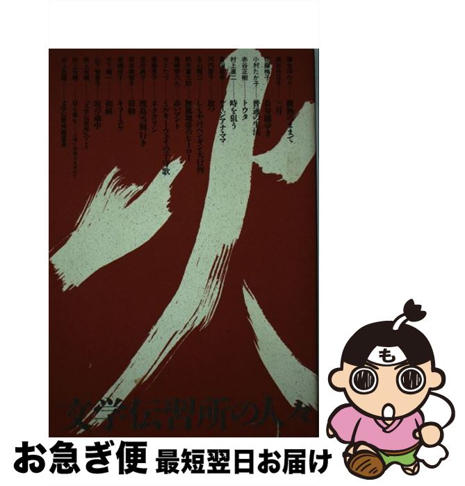 【中古】 文学伝習所の人々 火の巻 / 井上 光晴 / 講談社 [単行本]【ネコポス発送】