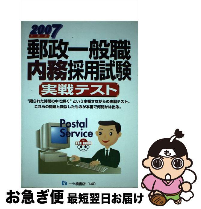 【中古】 郵政一般職内務採用試験実戦テスト 2007年度版 / 一ツ橋書店 [単行本]【ネコポス発送】