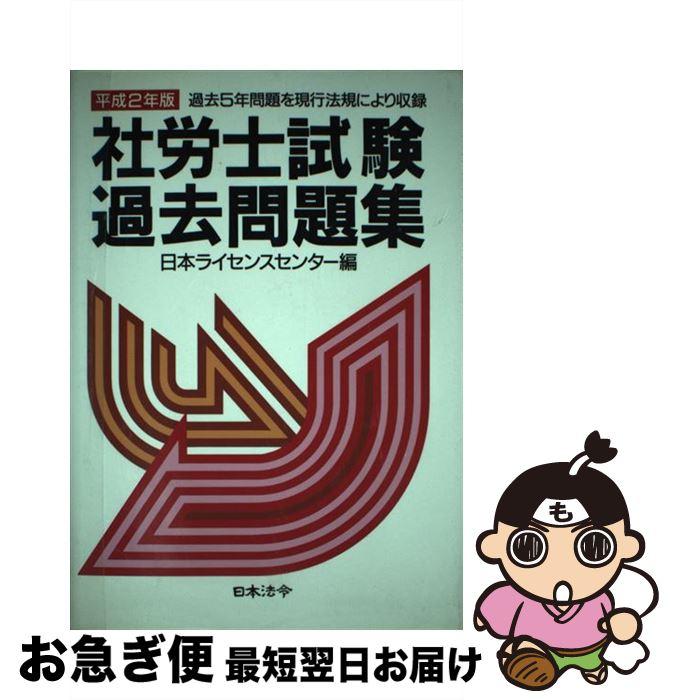 【中古】 社労士試験過去問題集 平成2年版 / 日本ライセンスセンター / 日本法令 [単行本]【ネコポス発送】