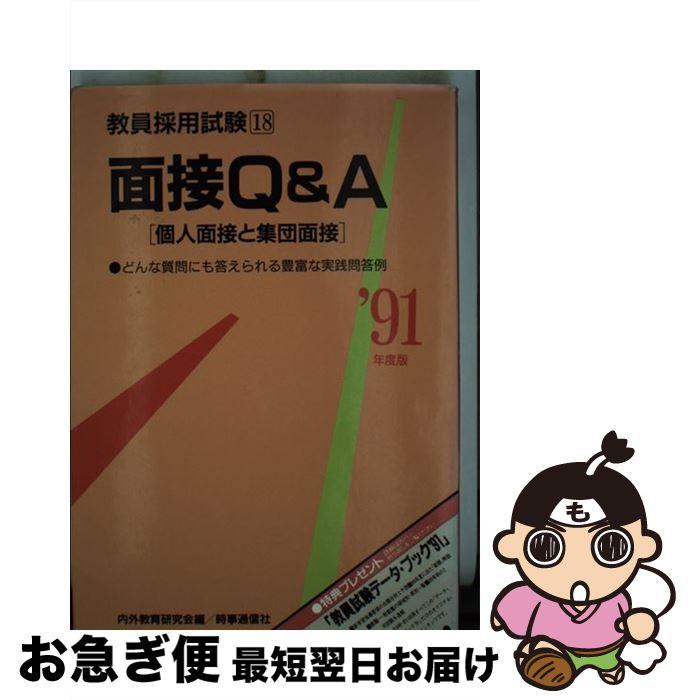 【中古】 面接Q&A / 内外教育研究会 / 時事通信社 [単行本]【ネコポス発送】