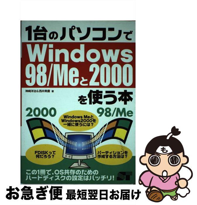 【中古】 1台のパソコンでWindows 98/Meと2000を使う本 この1冊で、OS共存のためのハードディスクの設定は / 神崎 洋治, 西井 美鷹 / ソー [単行本]【ネコポス発送】