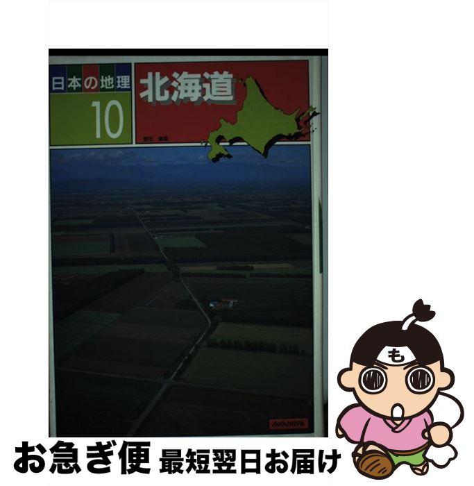 【中古】 日本の地理 10 / 「日本の地理」編集委員会 / あゆみ出版 [単行本]【ネコポス発送】