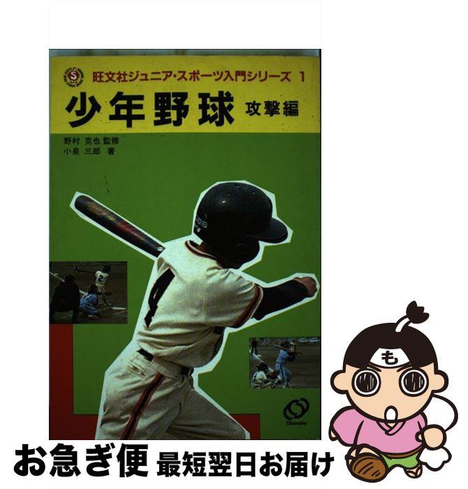 【中古】 少年野球 攻撃編 / 小泉 三郎 / 旺文社 [単行本]【ネコポス発送】