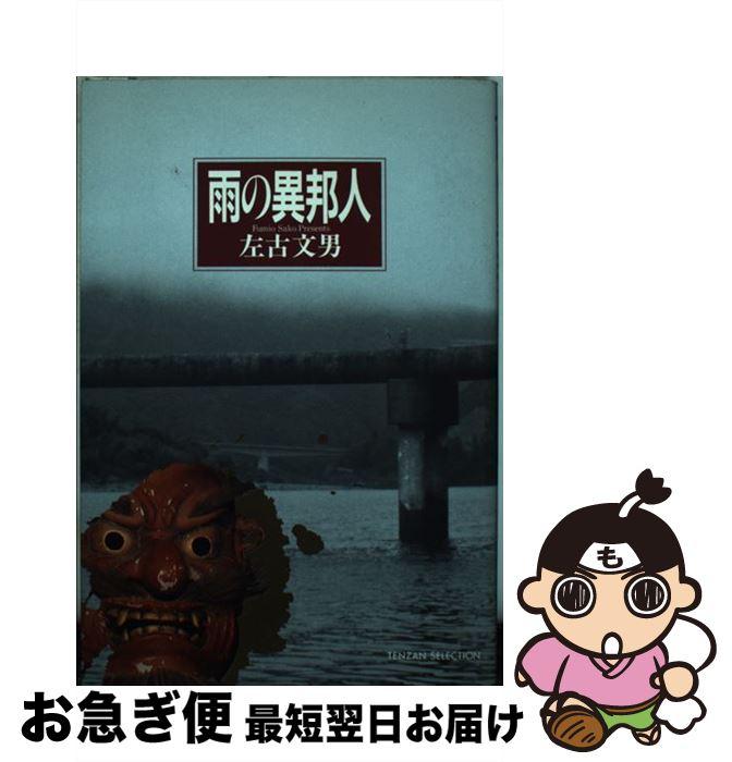 【中古】 雨の異邦人 / 左古 文男 / 天山出版 [単行本]【ネコポス発送】