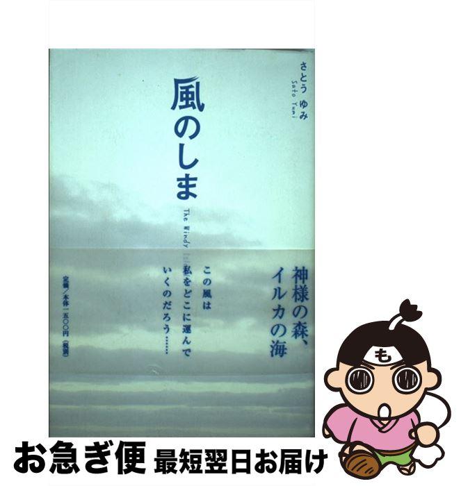 【中古】 風のしま / さとう ゆみ / STUDIO CELLO [単行本]【ネコポス発送】