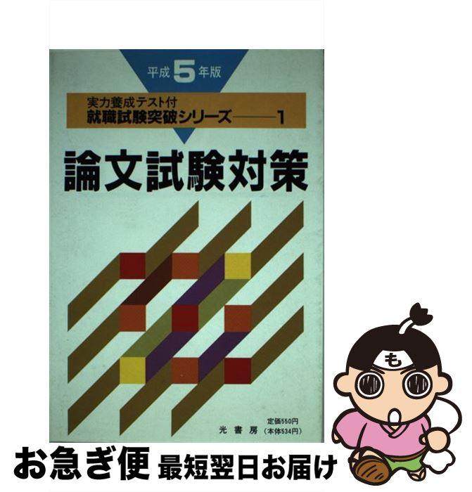【中古】 論文試験対策 平成5年版 / 就職試験問題専門研究会 / 光書房 [単行本]【ネコポス発送】