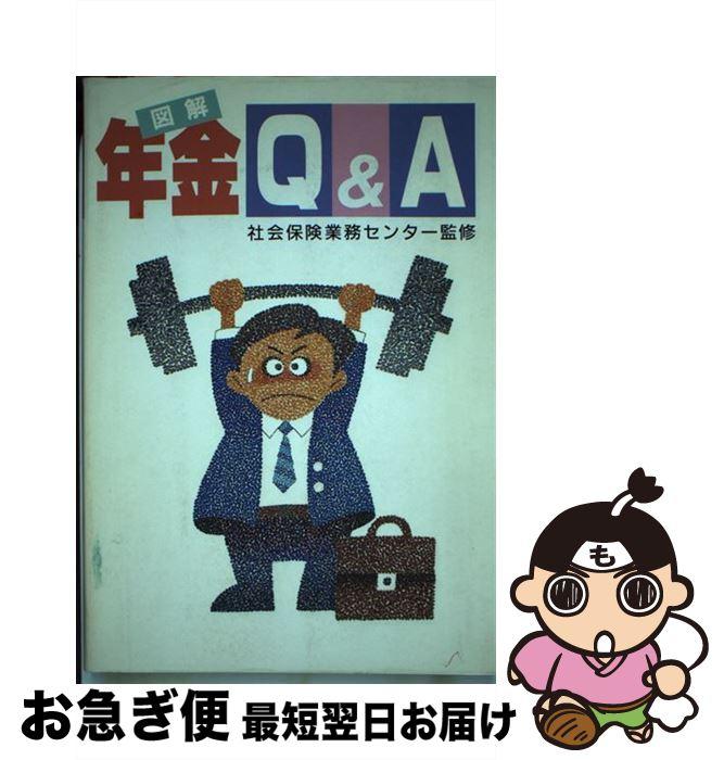 【中古】 図解年金Q&A / 社会保険広報社 / 社会保険広報社 [単行本]【ネコポス発送】