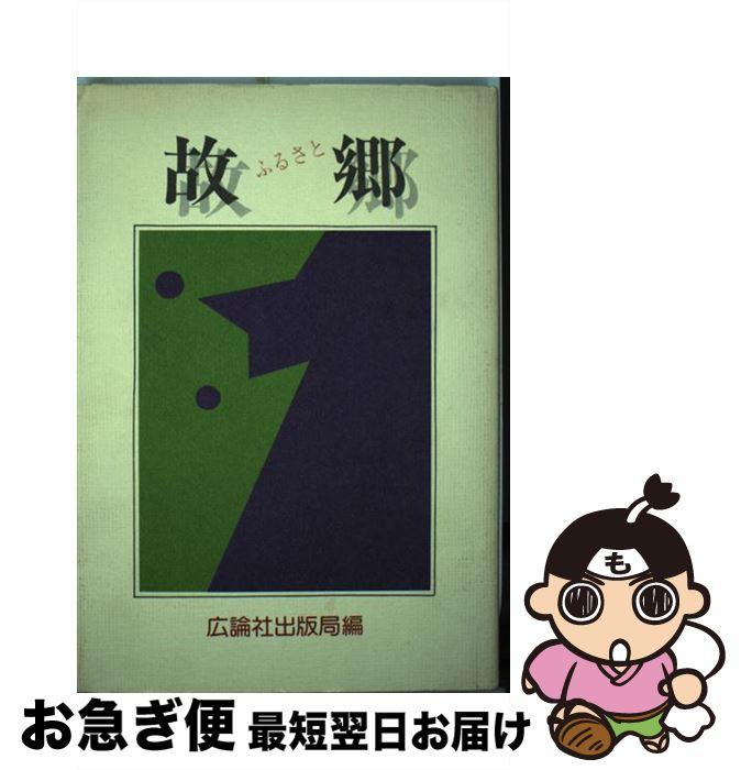【中古】 故郷 / 広論社出版局 / 広論社 [その他]【ネコポス発送】