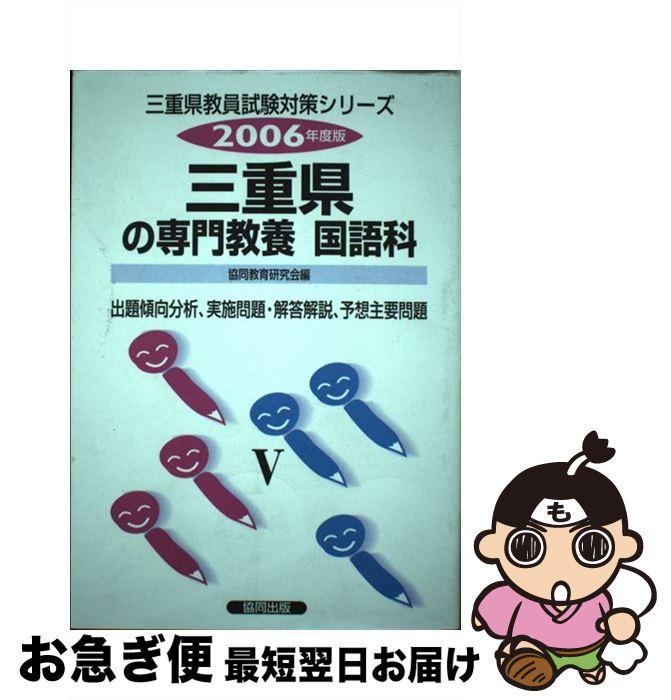 【中古】 三重県の国語科 2006年度 / 協同教育研究会 / 協同出版 [単行本]【ネコポス発送】