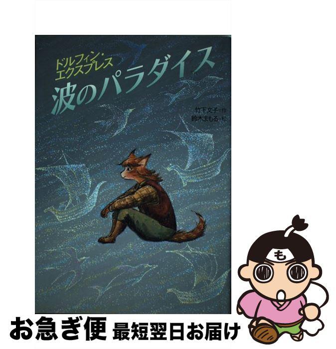 【中古】 波のパラダイス ドルフィン・エクスプレス / 岩崎書店 [単行本]【ネコポス発送】