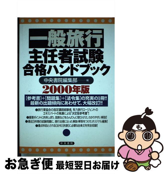 【中古】 一般旅行主任者試験合格ハンドブック 2000年度版 / / [その他]【ネコポス発送】