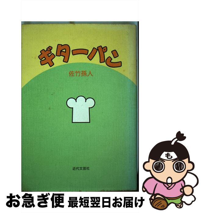 【中古】 ギターパン / 佐竹 孫人 / 近代文芸社 [単行本]【ネコポス発送】