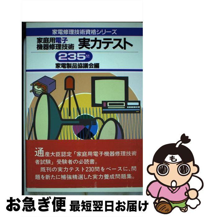 【中古】 家庭用電子機器修理技術実力テスト235問 / 日本放送出版協会 [単行本]【ネコポス発送】