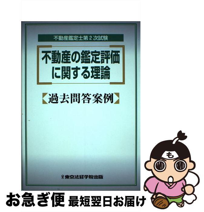 経 東京 学院 法