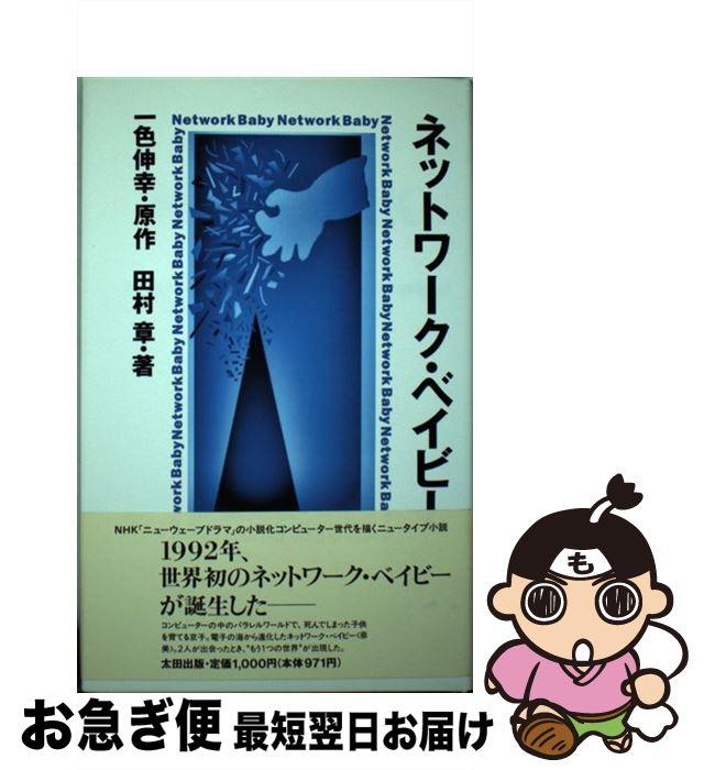 【中古】 ネットワーク・ベイビー / 一色 伸幸, 田村 章 / 太田出版 [単行本]【ネコポス発送】