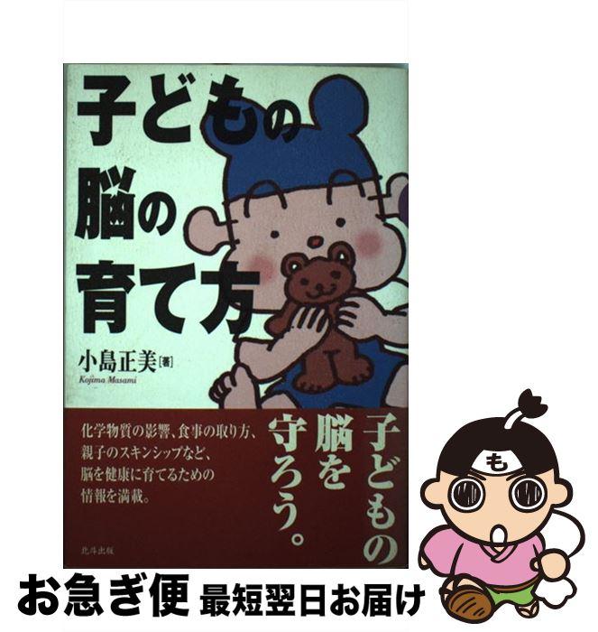 【中古】 子どもの脳の育て方 / 北斗出版 [単行本]【ネコポス発送】