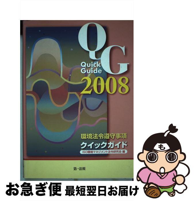【中古】 環境法令遵守事項クイックガイド 2008 / ISO環境マネジメント法令研究会 / 第一法規株式会社 [単行本]【ネコポス発送】