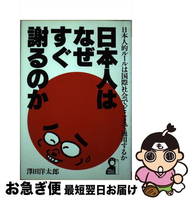 / / 洋太郎 沢田 【中古】 日本人的ルールは国際社会でどこまで通用するか エール出版社 日本人はなぜすぐ謝るのか [ハードカバー]【ネコポス発送】