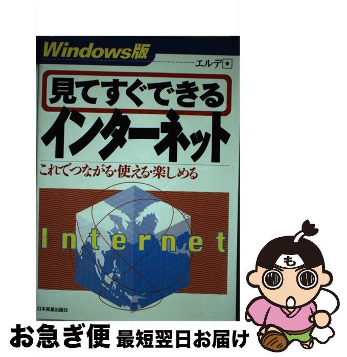 【中古】 見てすぐできるインターネット これでつながる·使える·楽しめる Windows版 / 日本実業出版社 [単行本]【ネコポス発送】