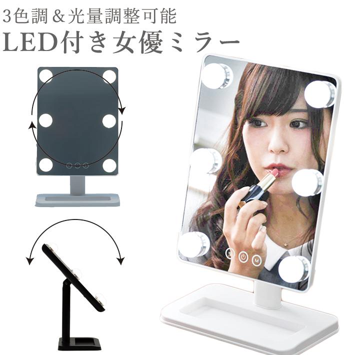 メイクが劇的に上手になる魔法のミラー 女優ミラー LEDブライトミラー LEDミラー ミラー 鏡 卓上ミラー かわいい 収納 角度 ハリウッドミラー 持ち運び 送料無料 ライト 卓上 led 大 奉呈 USB おしゃれ メイクミラー 18%OFF ライト付きミラー 明るい ドレッサー メイク ライト付き 照明 女優鏡 化粧鏡 女優 電球 コンパクト 女優ライト