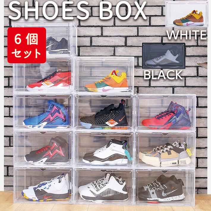 超お買得のアウトレット商品 クリアタイプのシューズボックス ハイカットやミドルカットも収納可能 お得 お試し価格でオススメです シューズボックス クリア 6個セット 透明 靴箱 靴 収納 新商品 ボックス 下駄箱 アウトレット コレクション おしゃれ シューズラック shoes シューズケース 靴収納 box スリム 組立 インテリア 展示