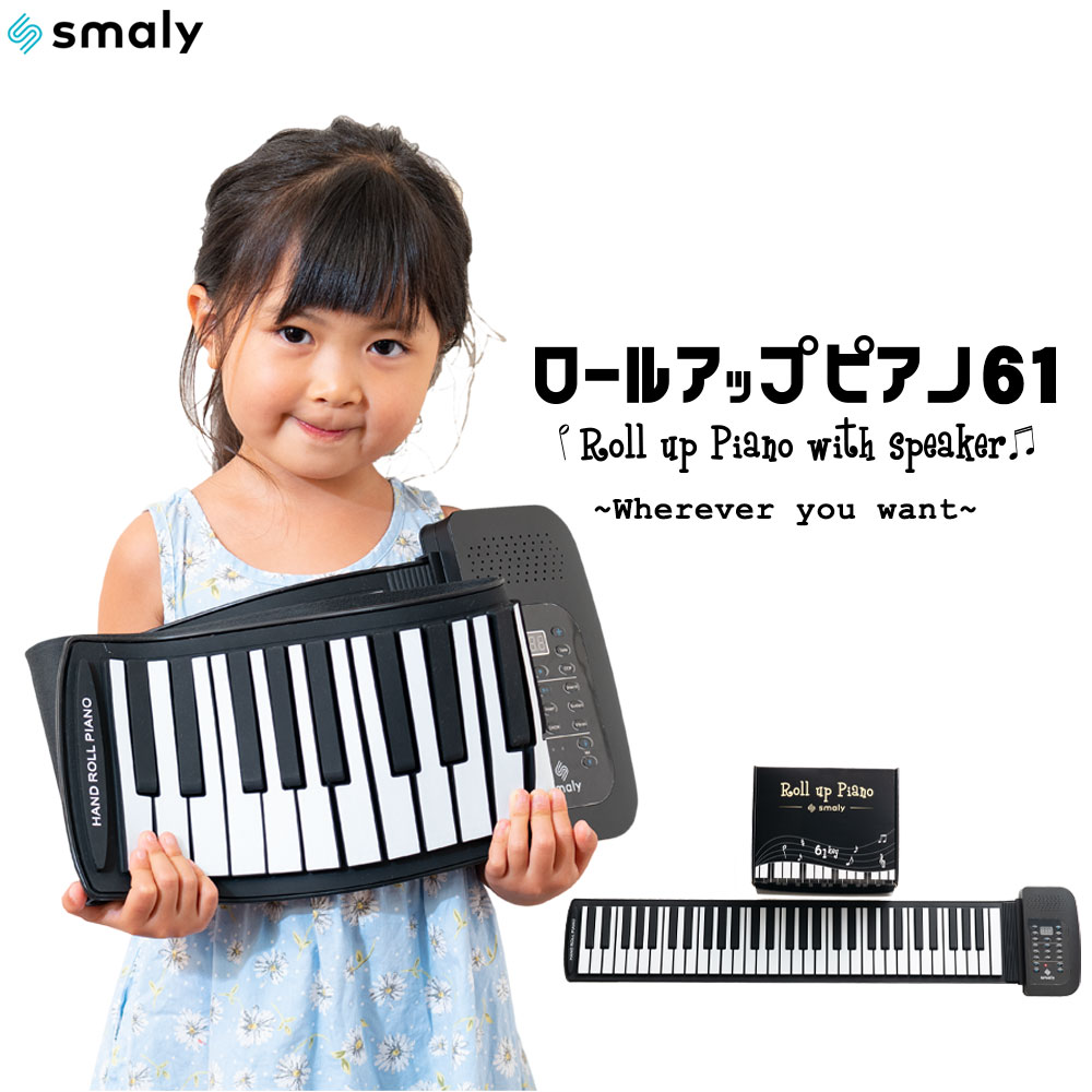 ピアノ おもちゃ 1年修理保証 爆買い送料無料 Smaly Roll Piano Key61 61鍵盤のロールピアノ クルクル巻いて持ち運びできます 格安 価格でご提供いたします 知育玩具にも スタンド 不要 日本語説明書あり ロール 電子ピアノ 4歳 プレゼント アップ 誕生日 知育玩具 キーボード 61 61鍵 折りたたみ 女の子 5歳 ロールピアノ 充電 6歳 巻ける