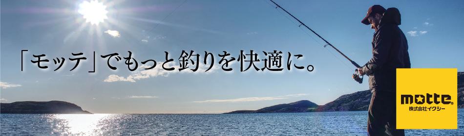 釣具のイクシー 楽天市場店:釣り糸保持器「モッテ」を取り扱っているお店です。