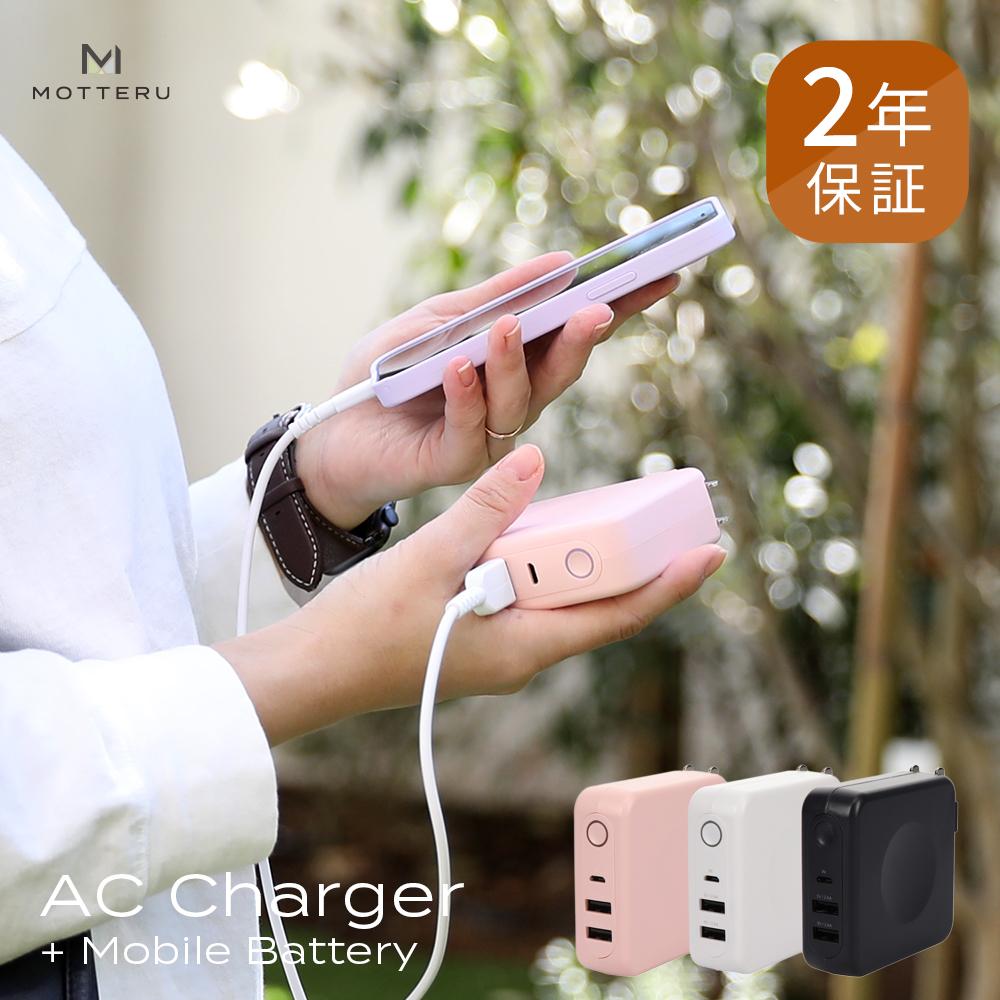 2年保証 安心の日本企業 2台同時充電 USB Type-A ご予約品 AC充電器 コンセント付き 信頼 モバイルバッテリー iphone android スマートフォン 2WAY 軽量 効率 コンセント かしこく充電 パススルー おすすめ 持ち運び 2ポートAC充電器 在庫限りの特別価格 かわいい 6700mAh MOT-MBAC670 motteru ポータブル スマホ充電器がそのままモバイルバッテリーに