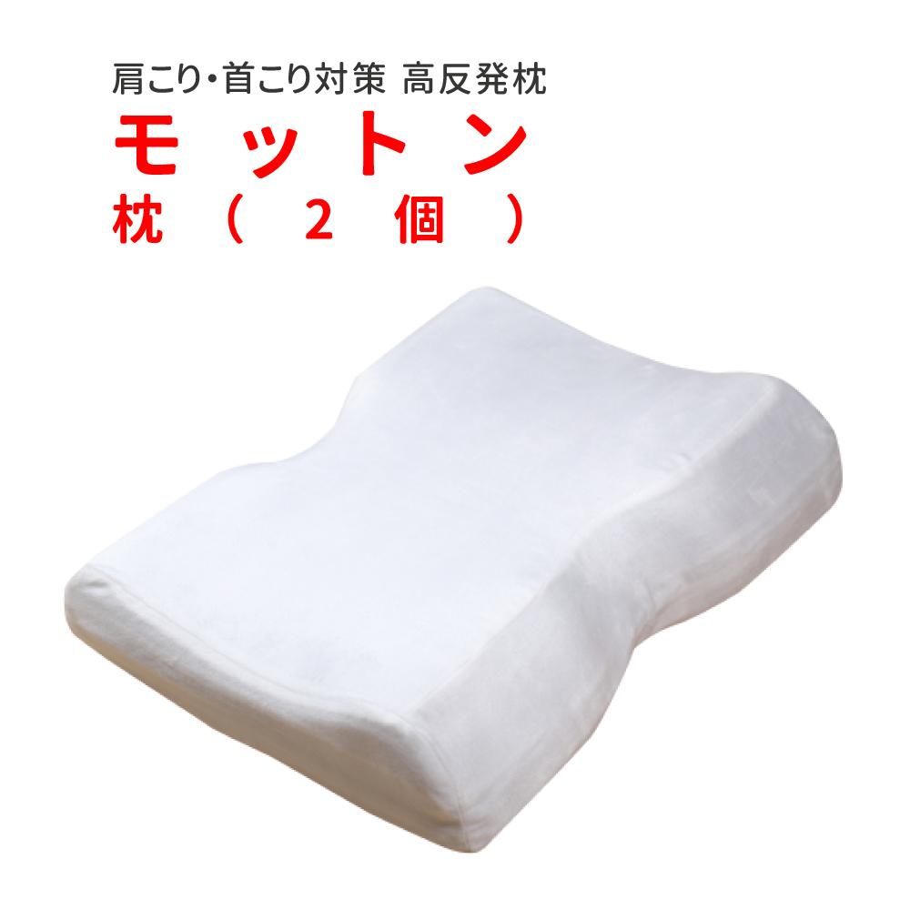 【送料無料】【モットンジャパン】(2個セット)肩こり・首こり対策にモットンの高反発枕