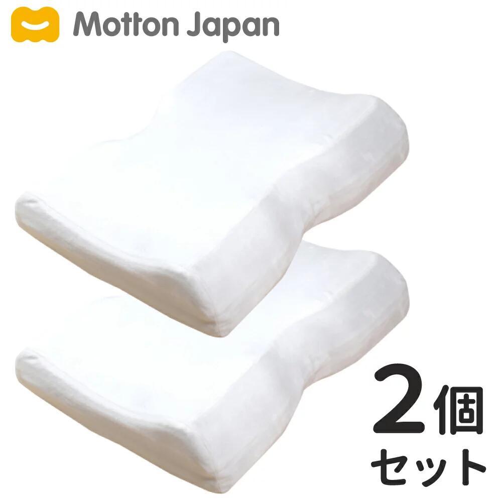 送料無料 モットン 枕 (2個セット) 肩こり ストレートネック 高反発 快眠 (旧: めりーさんの高反発枕)